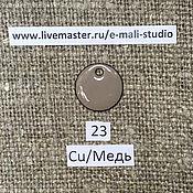 Материалы для творчества handmade. Livemaster - original item Enamel opaque Taupe No.23 Dulevo. Handmade.