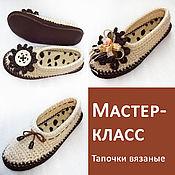 Материалы для творчества handmade. Livemaster - original item Master class Slippers knitted. Handmade.