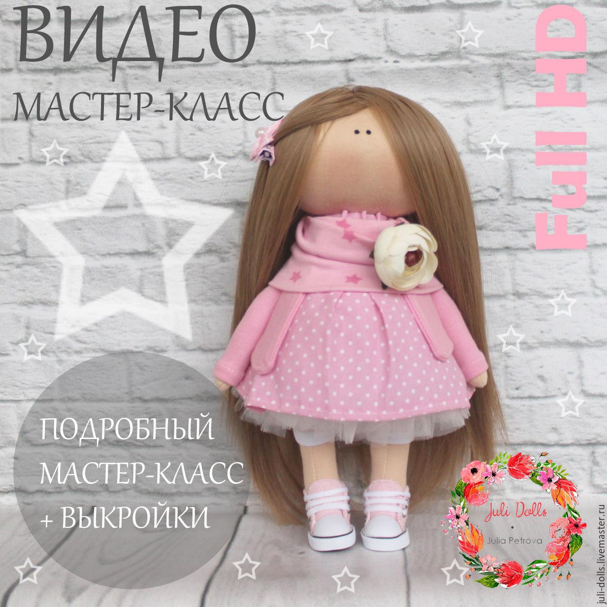 Мастер классы по шитью кукол выкройки