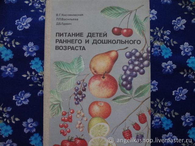 Винтаж:  Питание детей раннего и дошкольного возраста, Винтажные книги, Рязань,  Фото №1