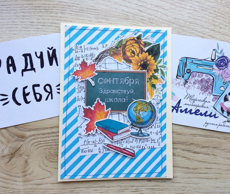 Москва открытки к 1 сентября