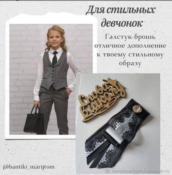 Галстук-брошь для девочки, Галстуки, Саратов,  Фото №1