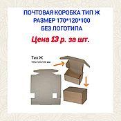 Упаковка ручной работы. Ярмарка Мастеров - ручная работа Упаковка: Почтовая коробка, самосборная Тип Ж, размер 170\120\100. Handmade.