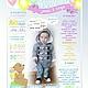 Детская ручной работы. Детская метрика на день рождения мальчика. Лилия (ArtKollaj). Интернет-магазин Ярмарка Мастеров. Детская
