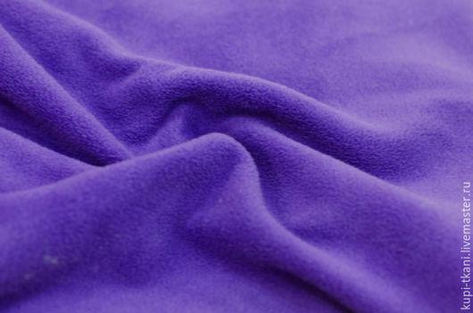Шитье ручной работы. Ярмарка Мастеров - ручная работа. Купить Флис фиолетовый. Handmade. Флис, флисовая ткань, ткань для творчества
