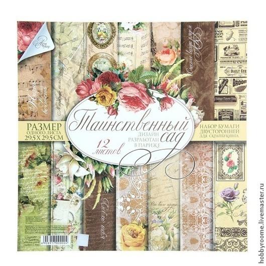 Набор бумаги для скрапбукинга ` Таинственный сад` 12 листов (10 листов + 2 листа карточек). Размер: 29,5*29,5 см  Плотность: 160 гр/м