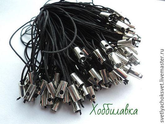 Основа для брелоков металлическая со шнурком.  Подходит для брелков,телефонов, сумочек и др. цвет : черный