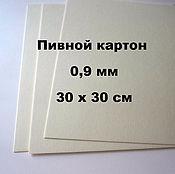 Материалы для творчества ручной работы. Ярмарка Мастеров - ручная работа Пивной картон 0,9 мм 30х30 см. Handmade.
