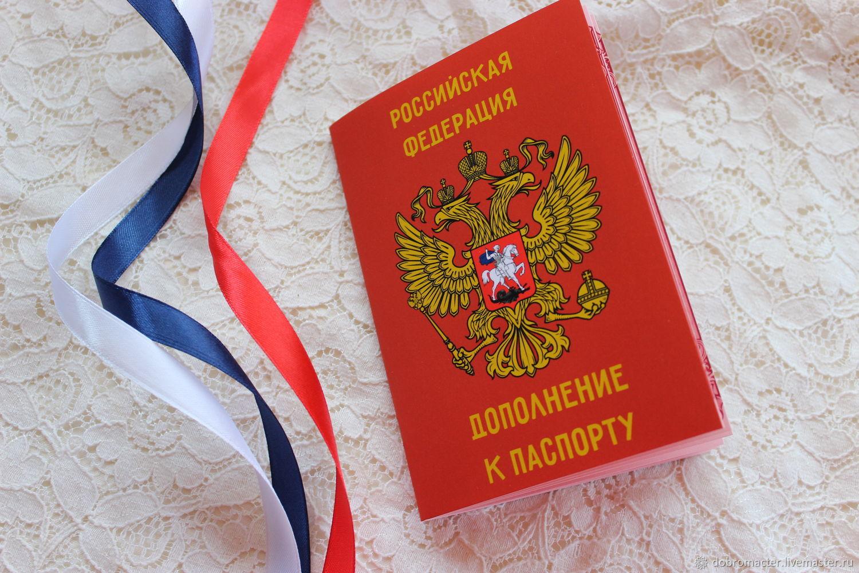 Postcard for getting a passport, Cards, Oktjabrsk,  Фото №1
