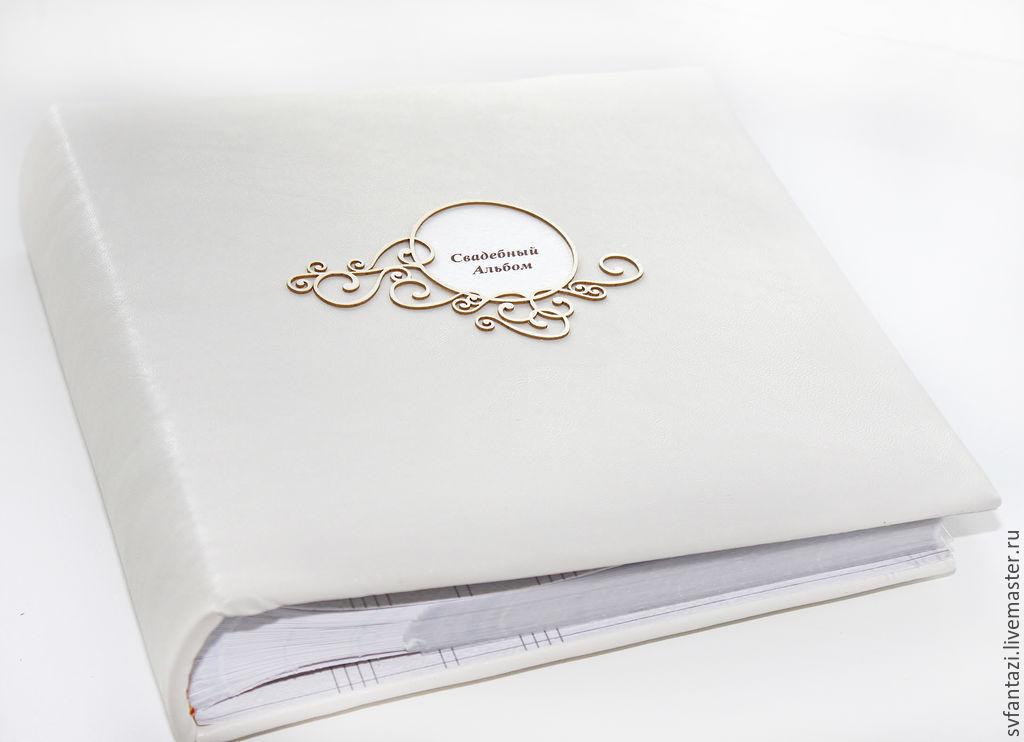 Свадебный альбом для фотографий купить
