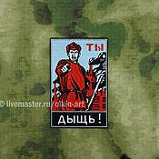 Материалы для творчества handmade. Livemaster - original item stripe a poster WITH a SOLDIER - YOU DYSCH!. Handmade.