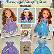 Материалы для творчества handmade. Livemaster - original item MK clothing for dolls spokes (suitable for dolls 37-40 cm). Handmade.