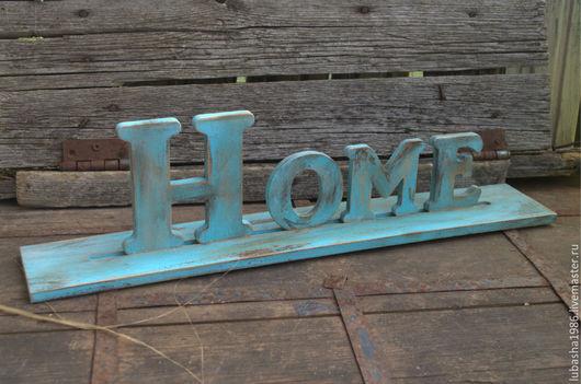 """Интерьерные слова ручной работы. Ярмарка Мастеров - ручная работа. Купить Надпись интерьерная """"Home"""" для дома, для интерьера. Handmade. Голубой"""