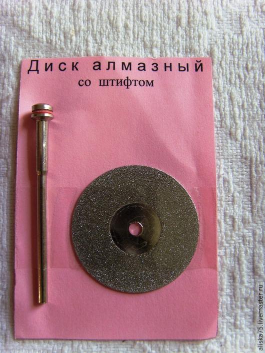 Другие виды рукоделия ручной работы. Ярмарка Мастеров - ручная работа. Купить Диск алмазный со штифтом 30 мм. Handmade.