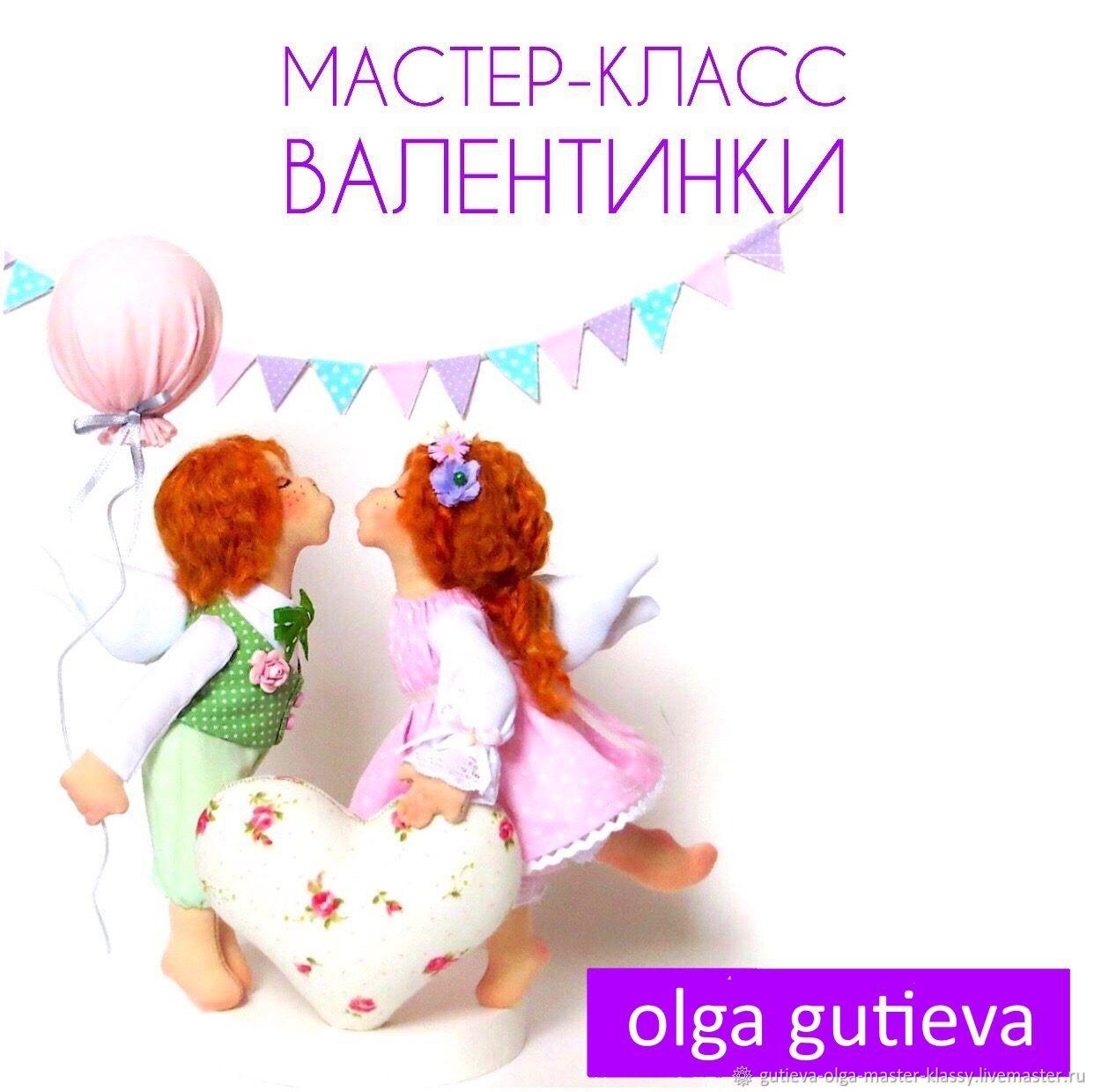 Мастер-класс: Валентинки, Мастер-классы, Владикавказ,  Фото №1