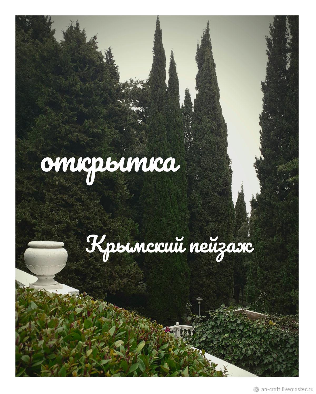 Набор открыток. Крымский пейзаж, Фотографии, Симферополь,  Фото №1