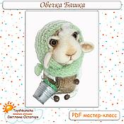 Материалы для творчества ручной работы. Ярмарка Мастеров - ручная работа Мастер-класс по вязанию овечки Бяшки. Handmade.
