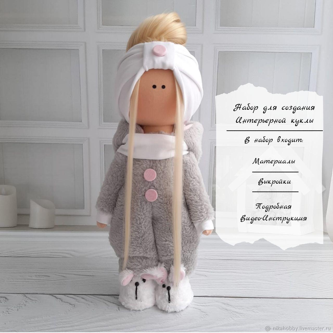 """Набор для создания интерьерной куклы """"Марфа"""", Тыквоголовка, Москва,  Фото №1"""