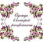 Одежда в которой расцветаешь - Ярмарка Мастеров - ручная работа, handmade