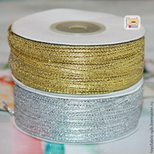 Шитье ручной работы. Ярмарка Мастеров - ручная работа. Купить Лента металлизированная 3мм золото и серебро  (ЛМ) тесьма декоративная. Handmade.