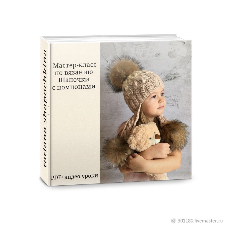 Schemes for knitting: Master class on a hat with POM-poms, Knitting patterns, Arkhangelsk,  Фото №1