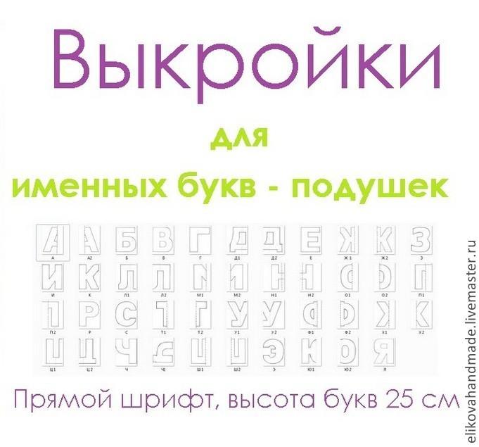 Подушки буквы своими руками выкройки схемы буква с