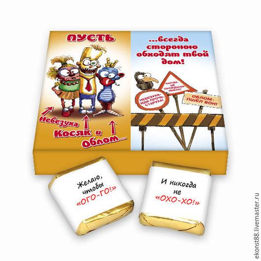 """Подарочные наборы ручной работы. Ярмарка Мастеров - ручная работа. Купить Обертка для шоколада """"Желаю тебе"""". Handmade. Шаблон, шаблоны"""