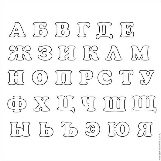 Любая буква алфавита (31 буква нет Й и Ё) под заказ. Вырубка для пряников, мастики.