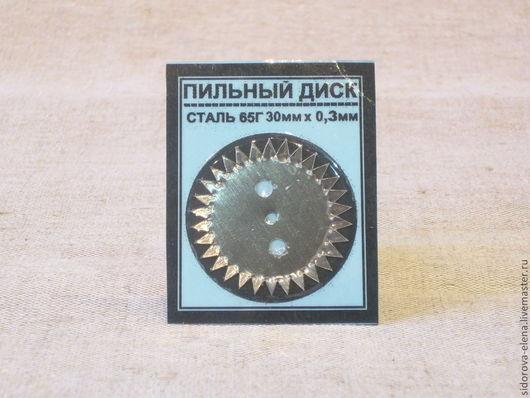 Другие виды рукоделия ручной работы. Ярмарка Мастеров - ручная работа. Купить Пильные диски 30 мм. Handmade. Серебряный