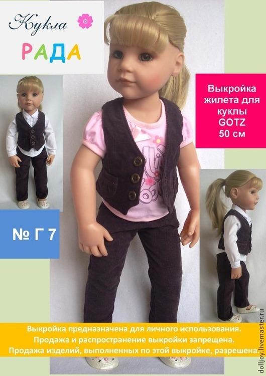 Куклы и игрушки ручной работы. Ярмарка Мастеров - ручная работа. Купить Выкройка жилета  для куклы Gotz 50 см. Handmade.