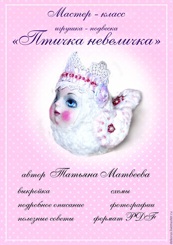 PDF training master class 'Bird nevelichka', Stuffed Toys, Buzuluk,  Фото №1