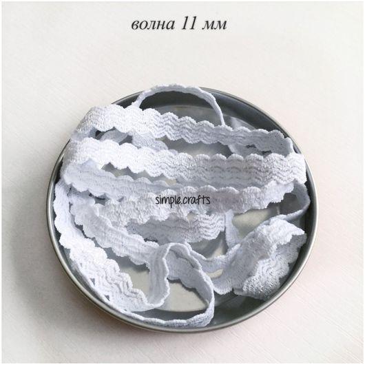 Шитье ручной работы. Ярмарка Мастеров - ручная работа. Купить ВОЛНА 11 мм белая Лента эластичная. Handmade.
