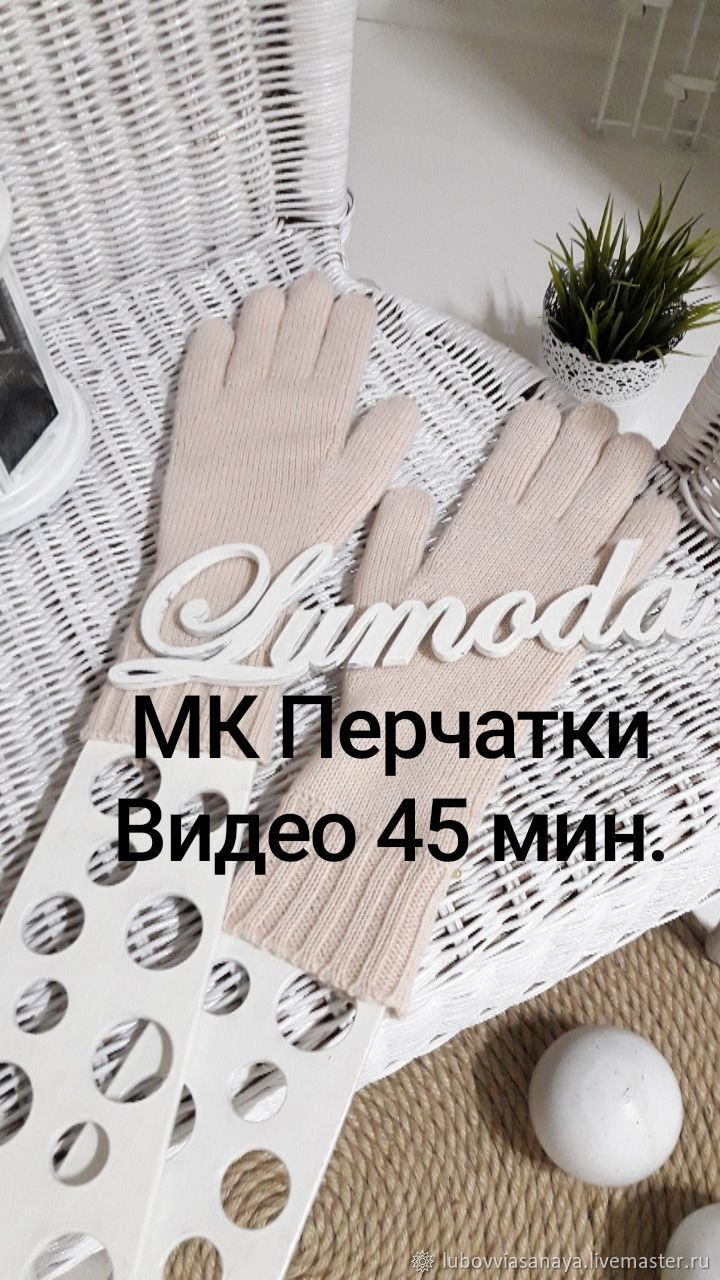 Master class Gloves, Knitting patterns, Novocherkassk,  Фото №1