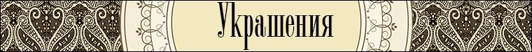 Ольга Бетина Украшения