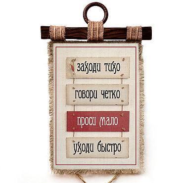 Для дома и интерьера ручной работы. Ярмарка Мастеров - ручная работа Универсальный свиток Заходи тихо,проси мало. Handmade.
