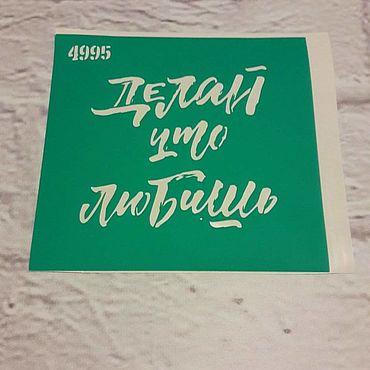 Материалы для творчества ручной работы. Ярмарка Мастеров - ручная работа 4995 Трафарет на клеевой основе многоразовый. Handmade.