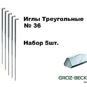 Иглы для валяния №36 треугольная, 5 шт. GROZ-BECKERT. 10гр.