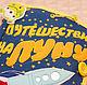 """Развивающие игрушки ручной работы. Ярмарка Мастеров - ручная работа. Купить Развивающая книжка """"Путешествие на ЛУНУ"""". Handmade. Космос, магнит"""