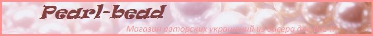 Галина Андрюкова-Самарина (pearl-bead)