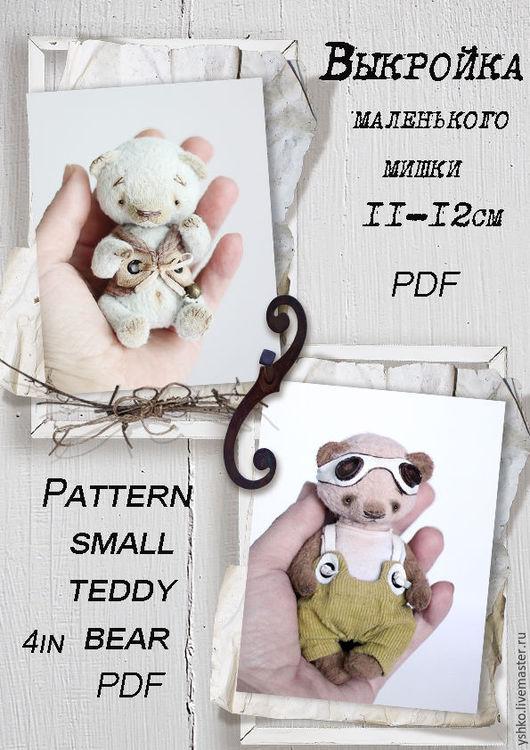 Куклы и игрушки ручной работы. Ярмарка Мастеров - ручная работа. Купить Выкройка мишек тедди Сема, Жан и Ромка. Handmade.