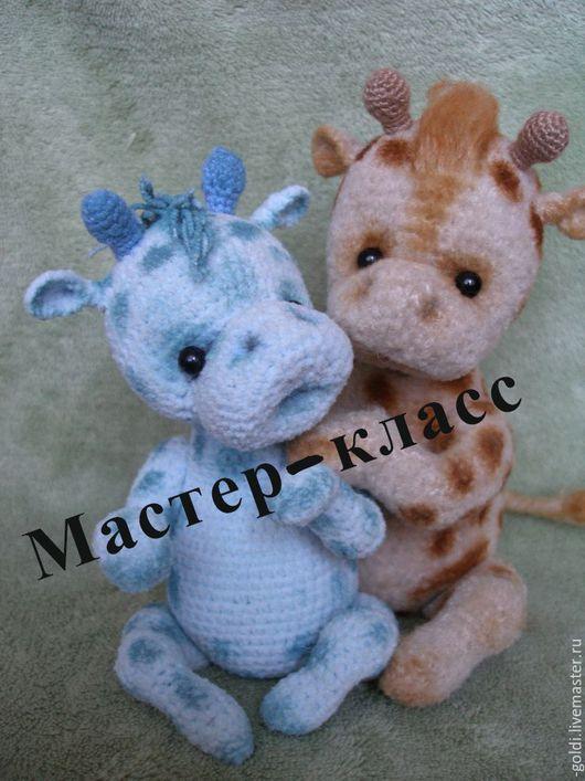 Вязание ручной работы. Ярмарка Мастеров - ручная работа. Купить Мастер-класс  жираф вязаный. Handmade. Голубой, жирафик