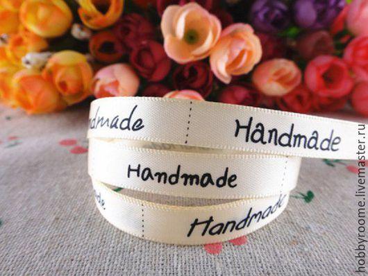 """Шитье ручной работы. Ярмарка Мастеров - ручная работа. Купить Лента-бирка атласная """"Hand made"""" 9 мм. Handmade."""