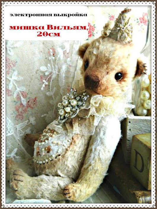 """Куклы и игрушки ручной работы. Ярмарка Мастеров - ручная работа. Купить Электронная выкройка """"Мишка Вильям"""", 20см. Handmade."""