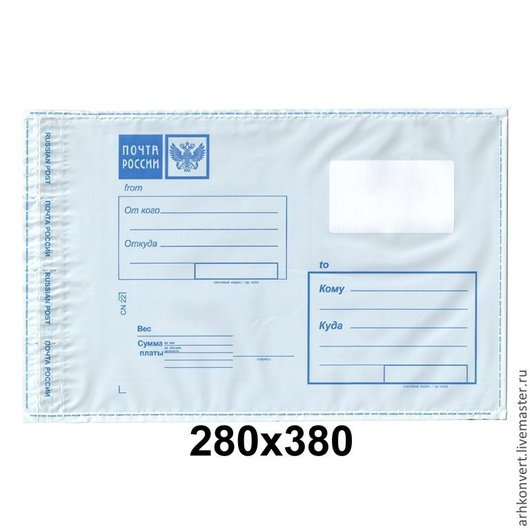 Упаковка ручной работы. Ярмарка Мастеров - ручная работа. Купить 280х380 - ПОЧТОВЫЕ ПАКЕТЫ. Handmade. Синий, почтовый пакет, пластик
