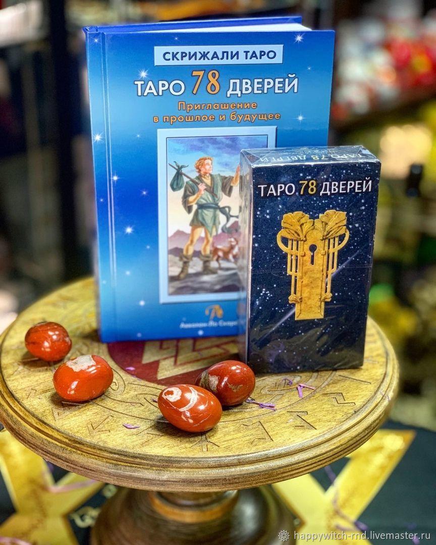 Карты Таро 78 дверей, Карты Таро, Ростов-на-Дону,  Фото №1