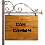 Сан Саныч - Ярмарка Мастеров - ручная работа, handmade
