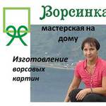Дина Мингазова  мастерская ВОРСИНКА - Ярмарка Мастеров - ручная работа, handmade
