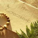 Естественно (украшения, аксессуары) - Ярмарка Мастеров - ручная работа, handmade