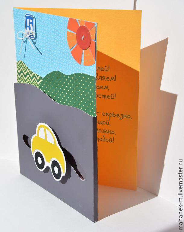 Днем, открытка детская машинка