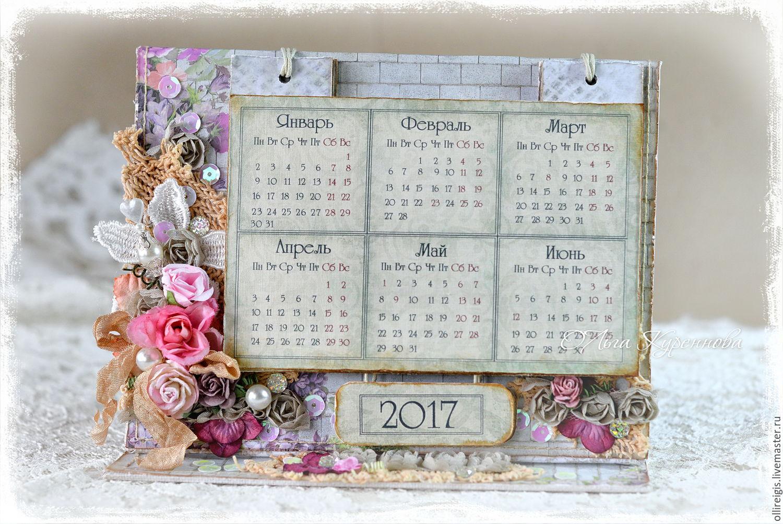 Календарь перекидной с 2017-2018